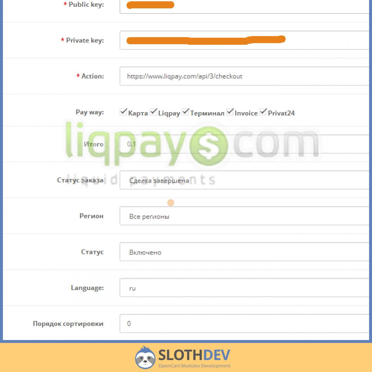 LiqPay payment method