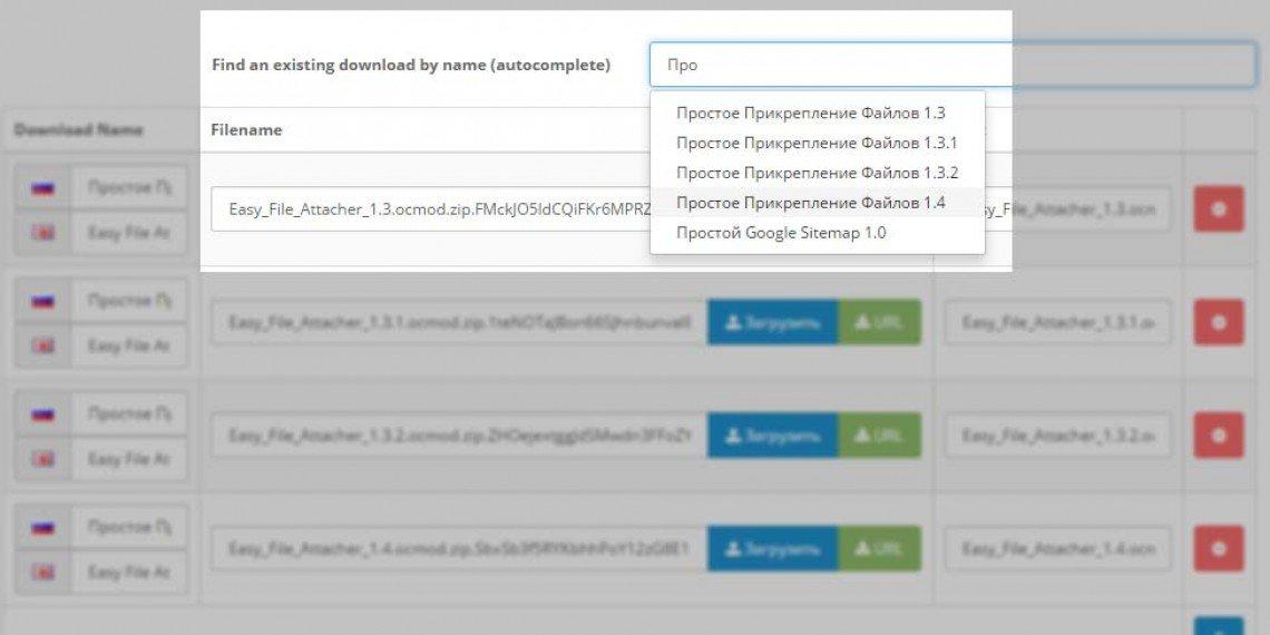 Update of Easy File Attacher - version 1.4